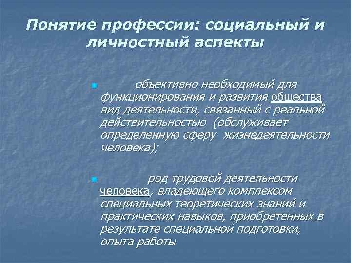 Понятие профессии: социальный и личностный аспекты n n объективно необходимый для функционирования и развития