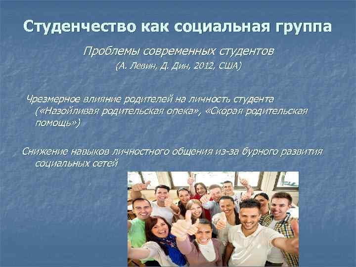 Студенчество как социальная группа Проблемы современных студентов (А. Левин, Д. Дин, 2012, США) Чрезмерное