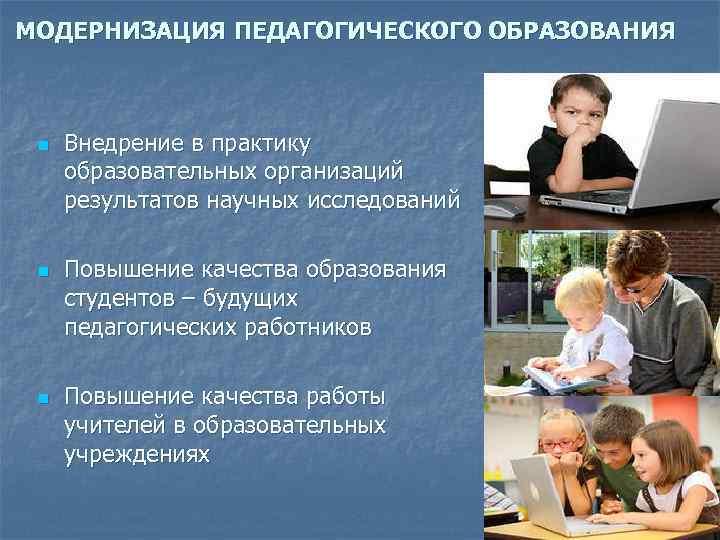 МОДЕРНИЗАЦИЯ ПЕДАГОГИЧЕСКОГО ОБРАЗОВАНИЯ n n n Внедрение в практику образовательных организаций результатов научных