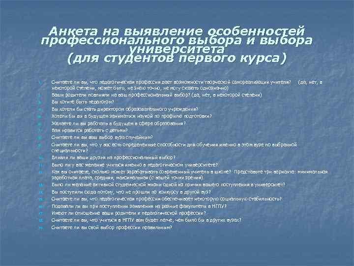 Анкета на выявление особенностей профессионального выбора и выбора университета (для студентов первого курса) 1.