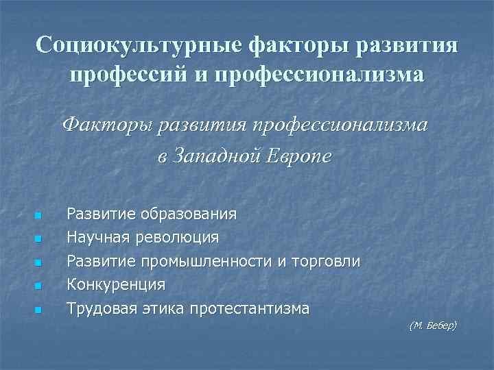 Социокультурные факторы развития профессий и профессионализма Факторы развития профессионализма в Западной Европе n n