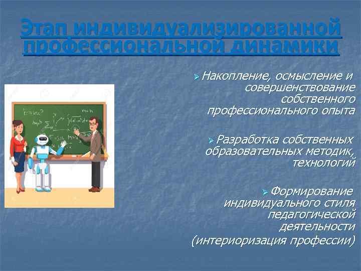 Этап индивидуализированной профессиональной динамики Ø Накопление, осмысление и совершенствование собственного профессионального опыта Ø Разработка