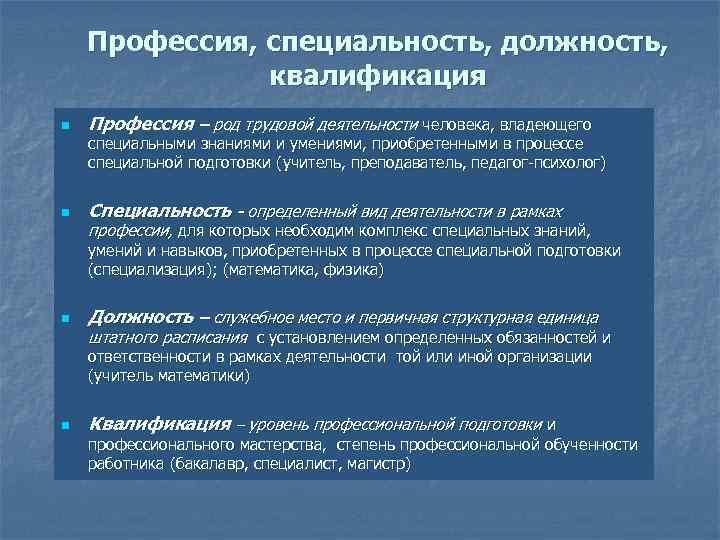 Профессия, специальность, должность, квалификация n Профессия – род трудовой деятельности человека, владеющего специальными знаниями