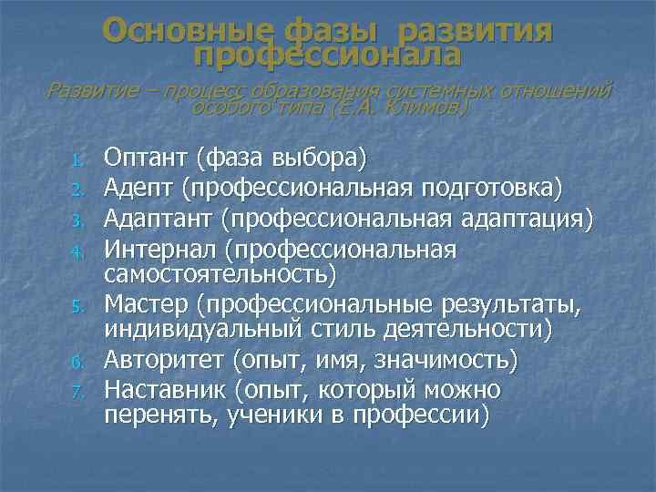 Основные фазы развития профессионала Развитие – процесс образования системных отношений особого типа (Е. А.