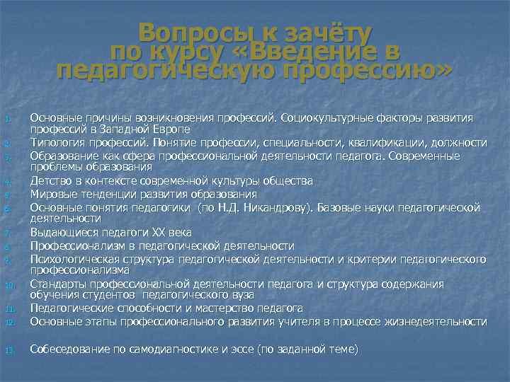 Вопросы к зачёту по курсу «Введение в педагогическую профессию» 12. Основные причины возникновения профессий.