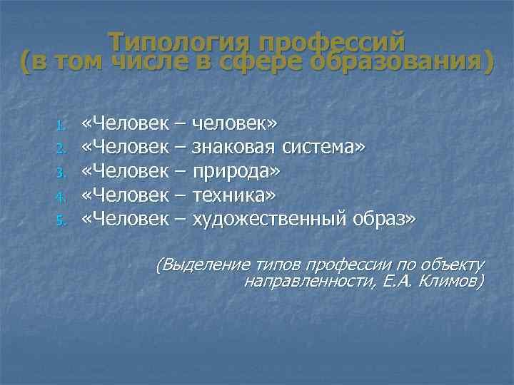 Типология профессий (в том числе в сфере образования) 1. 2. 3. 4. 5. «Человек