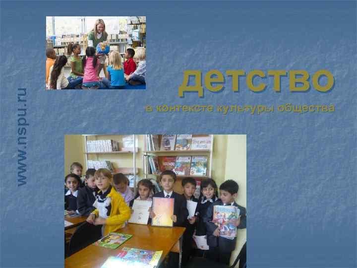 www. nspu. ru детство в контексте культуры общества