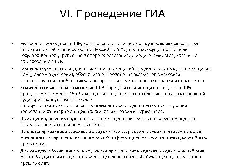VI. Проведение ГИА • • • Экзамены проводятся в ППЭ, места расположения которых утверждаются