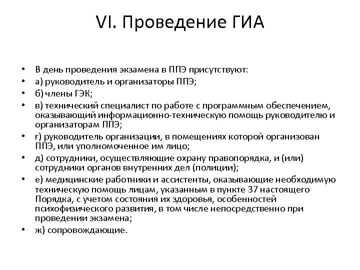 VI. Проведение ГИА • • В день проведения экзамена в ППЭ присутствуют: а) руководитель