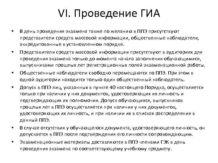VI. Проведение ГИА • • • В день проведения экзамена также по желанию в