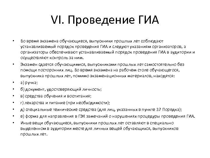 VI. Проведение ГИА • • • Во время экзамена обучающиеся, выпускники прошлых лет соблюдают