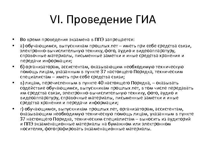 VI. Проведение ГИА • • • Во время проведения экзамена в ППЭ запрещается: а)