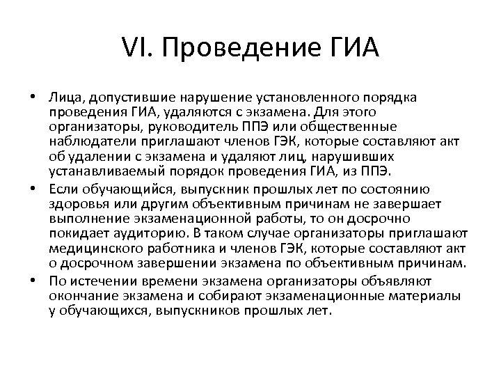 VI. Проведение ГИА • Лица, допустившие нарушение установленного порядка проведения ГИА, удаляются с экзамена.