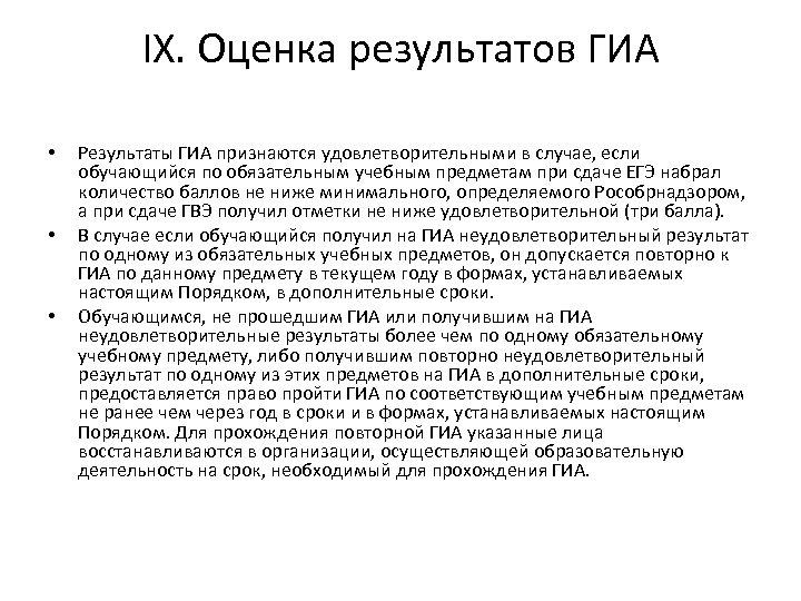 IX. Оценка результатов ГИА • • • Результаты ГИА признаются удовлетворительными в случае, если