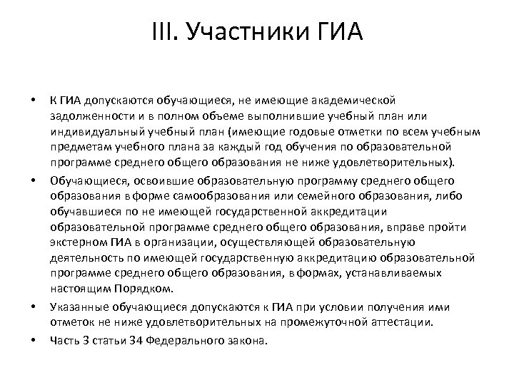III. Участники ГИА • • К ГИА допускаются обучающиеся, не имеющие академической задолженности и