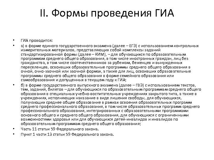 II. Формы проведения ГИА • • • ГИА проводится: а) в форме единого государственного