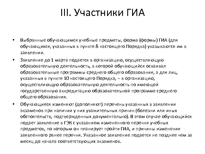 III. Участники ГИА • • • Выбранные обучающимся учебные предметы, форма (формы) ГИА (для