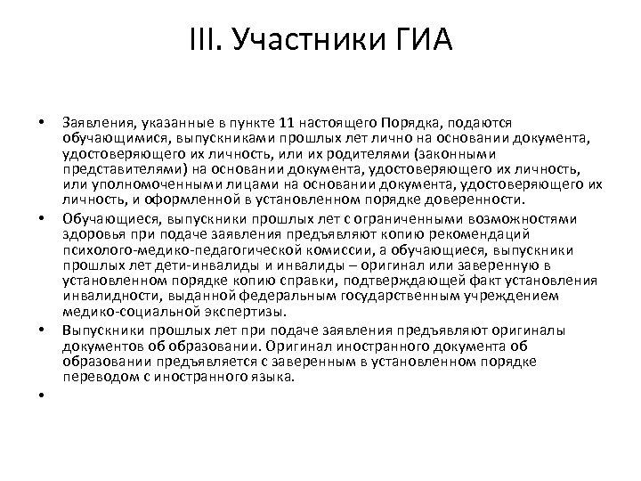 III. Участники ГИА • • Заявления, указанные в пункте 11 настоящего Порядка, подаются обучающимися,