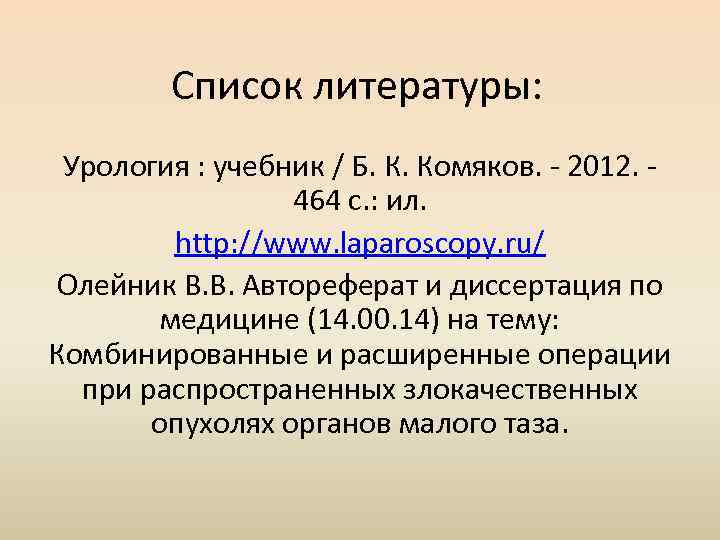 Список литературы: Урология : учебник / Б. К. Комяков. - 2012. 464 с. :