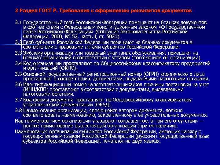 3 Раздел ГОСТ Р. Требования к оформлению реквизитов документов 3. 1 Государственный герб Российской