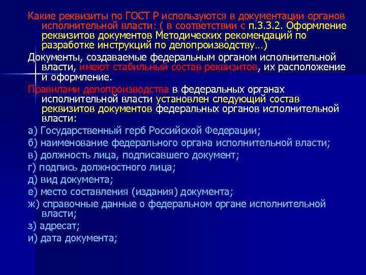 Какие реквизиты по ГОСТ Р используются в документации органов исполнительной власти: ( в соответствии