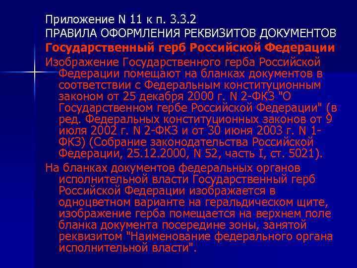 Приложение N 11 к п. 3. 3. 2 ПРАВИЛА ОФОРМЛЕНИЯ РЕКВИЗИТОВ ДОКУМЕНТОВ Государственный герб