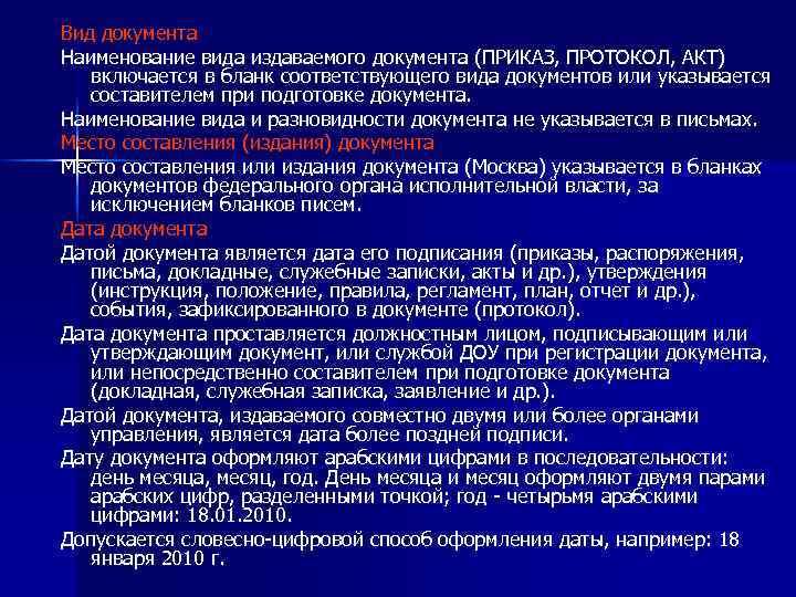 Вид документа Наименование вида издаваемого документа (ПРИКАЗ, ПРОТОКОЛ, АКТ) включается в бланк соответствующего вида