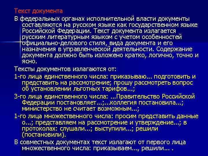 Текст документа В федеральных органах исполнительной власти документы составляются на русском языке как государственном