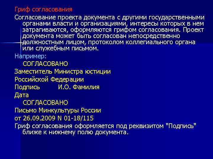 Гриф согласования Согласование проекта документа с другими государственными органами власти и организациями, интересы которых