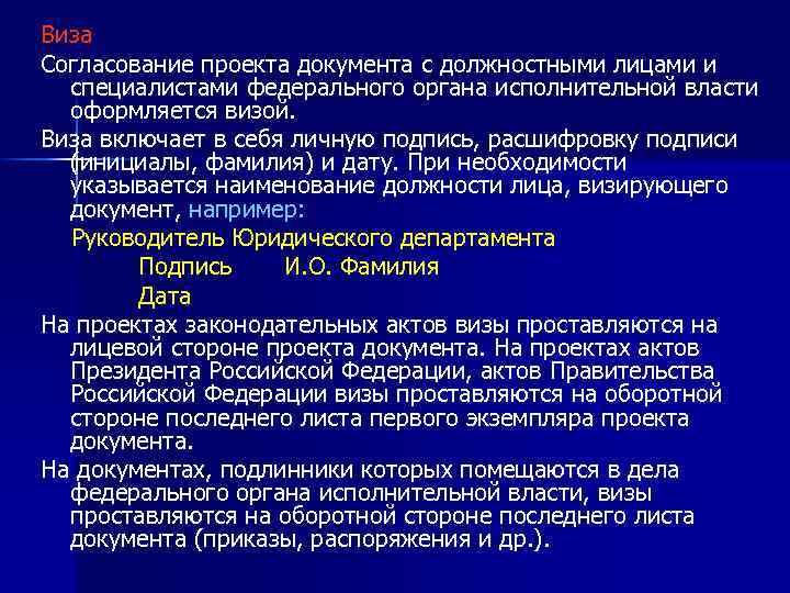 Виза Согласование проекта документа с должностными лицами и специалистами федерального органа исполнительной власти оформляется