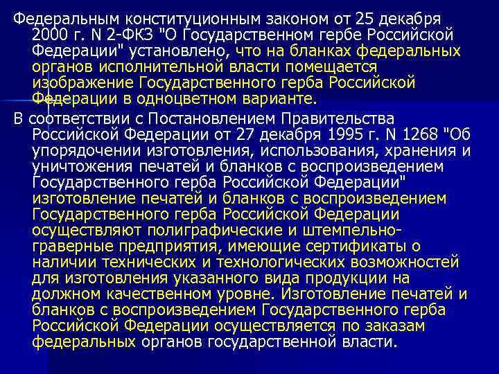 Федеральным конституционным законом от 25 декабря 2000 г. N 2 ФКЗ