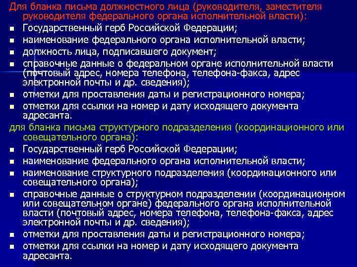 Для бланка письма должностного лица (руководителя, заместителя руководителя федерального органа исполнительной власти): n Государственный