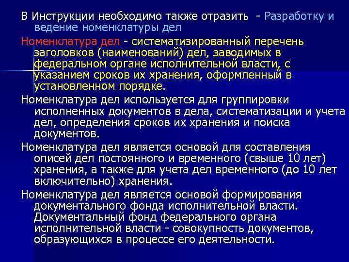 В Инструкции необходимо также отразить Разработку и ведение номенклатуры дел Номенклатура дел систематизированный перечень