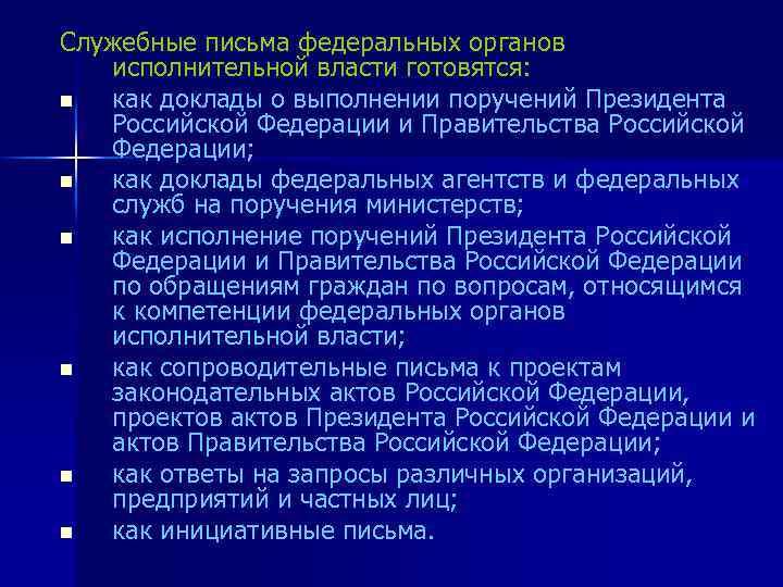 Служебные письма федеральных органов исполнительной власти готовятся: n как доклады о выполнении поручений Президента