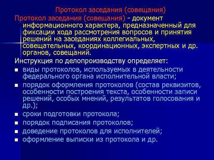 Протокол заседания (совещания) документ информационного характера, предназначенный для фиксации хода рассмотрения вопросов и принятия