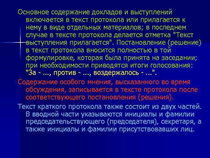 Основное содержание докладов и выступлений включается в текст протокола или прилагается к нему в