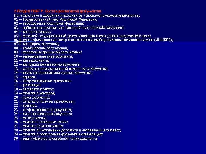 2 Раздел ГОСТ Р. Состав реквизитов документов При подготовке и оформлении документов используют следующие