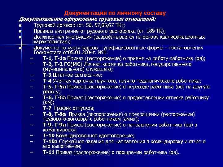Документация по личному составу Документальное оформление трудовых отношений: n n Трудовой договор (ст. 56,
