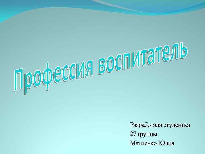 Разработала студентка 27 группы Матиенко Юлия