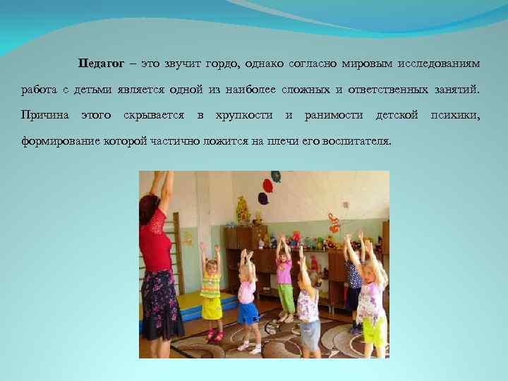 Педагог – это звучит гордо, однако согласно мировым исследованиям работа с детьми является одной