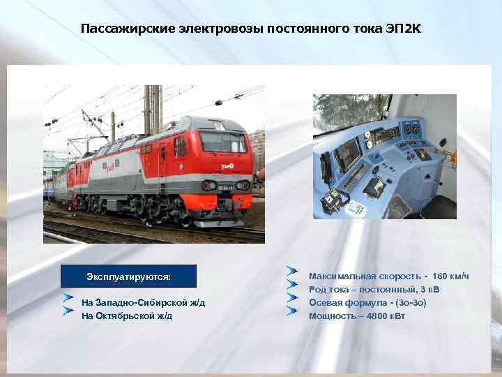 Пассажирские электровозы постоянного тока ЭП 2 К Эксплуатируются: На Западно-Сибирской ж/д На Октябрьской ж/д