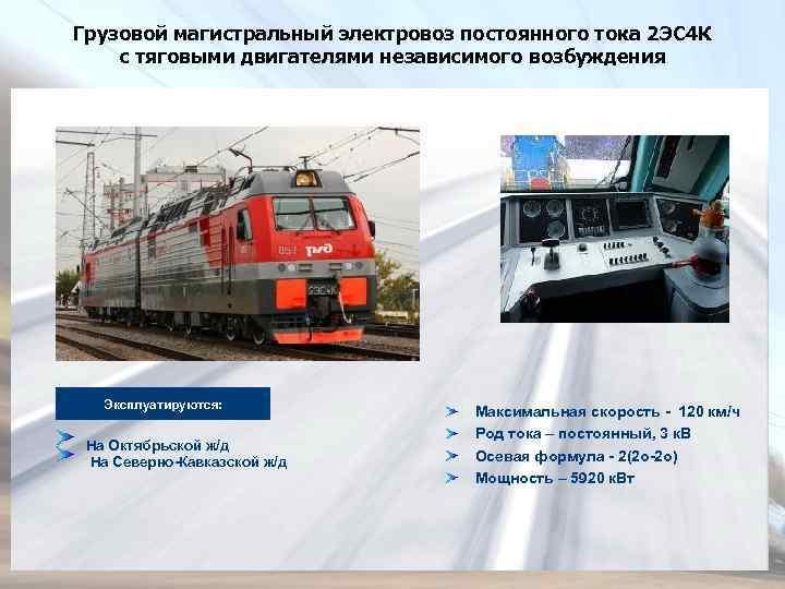 Грузовой магистральный электровоз постоянного тока 2 ЭС 4 К с тяговыми двигателями независимого возбуждения