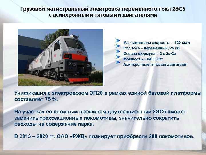 Грузовой магистральный электровоз переменного тока 2 ЭС 5 с асинхронными тяговыми двигателями Максимальная скорость