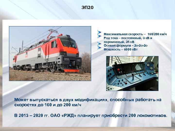 ЭП 20 Максимальная скорость – 160/200 км/ч Род тока – постоянный, 3 к. В