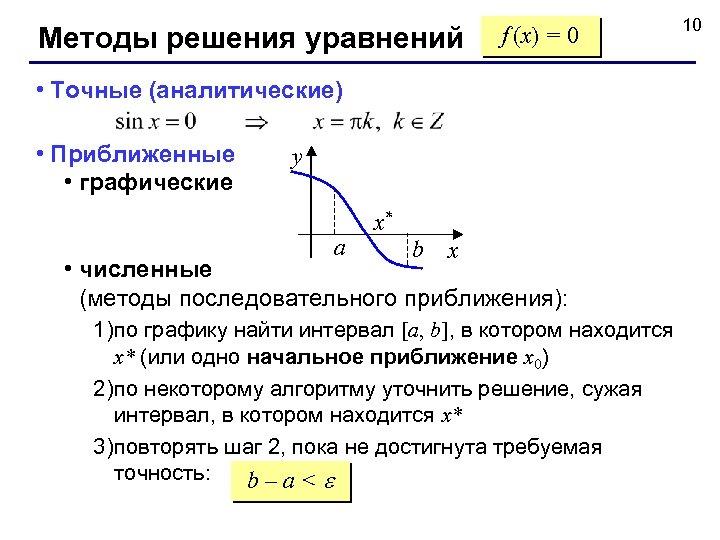 Методы решения уравнений f (x) = 0 • Точные (аналитические) • Приближенные • графические