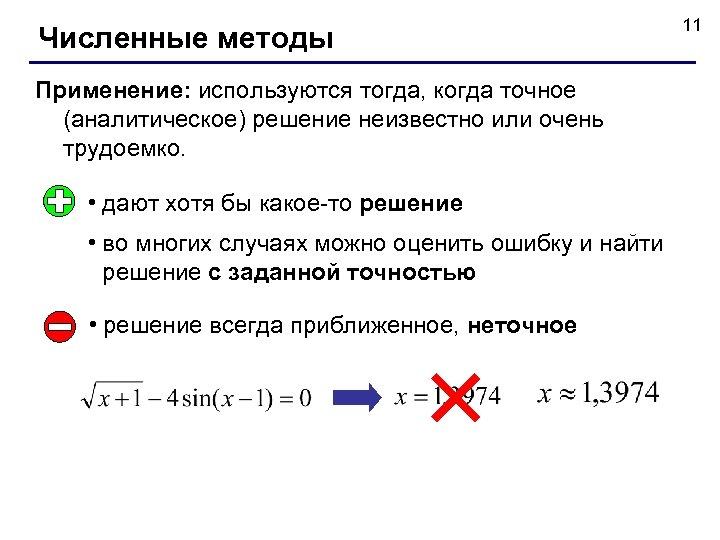 Численные методы Применение: используются тогда, когда точное (аналитическое) решение неизвестно или очень трудоемко. •