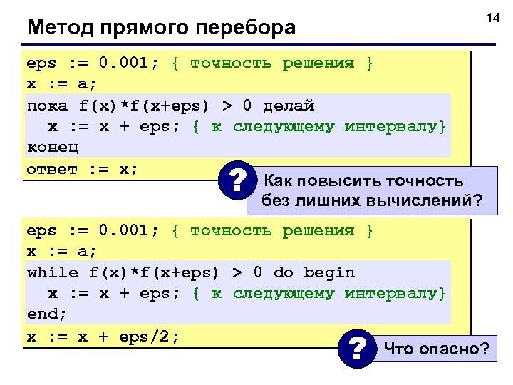 14 Метод прямого перебора eps : = 0. 001; { точность решения } x