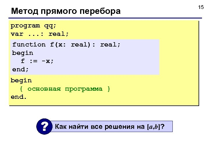 Метод прямого перебора program qq; var. . . : real; function f(x: real): real;