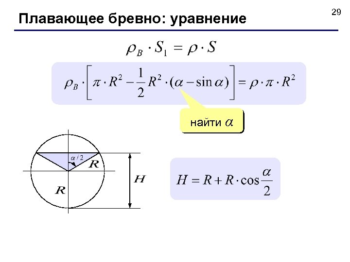 Плавающее бревно: уравнение найти α 29