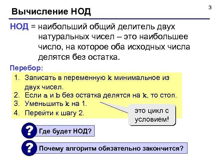 Вычисление НОД = наибольший общий делитель двух натуральных чисел – это наибольшее число, на